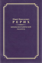 George Roerich. Bio-bibliographical Index