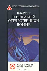 N. Roerich. About the Great Patriotic War. ICR publication, 1994