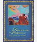 "The Second volume of festschrift by Svetoslav Roerich ""Awake Beauty in Your Mind…"" is prepared for publication"