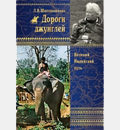 "ICR published a new book ""Roads of the Jungles"" written by Lyudmila Shaposhnikova"