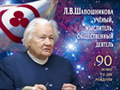 The International scientific and public conference «Lyudmila V. Shaposhnikova: scientist, thinker, public figure. On the occasion of 90th anniversary of the birth»