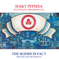 The Roerich Pact. History and Modernity