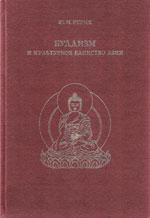 George Roerich. Buddhism and Asian Cultural Unity. Collected articles